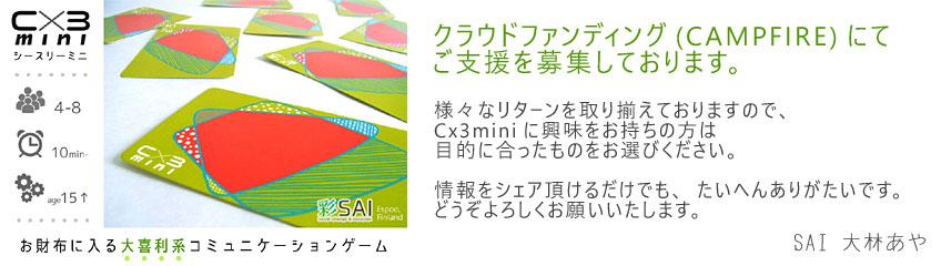 Cx3mini 08